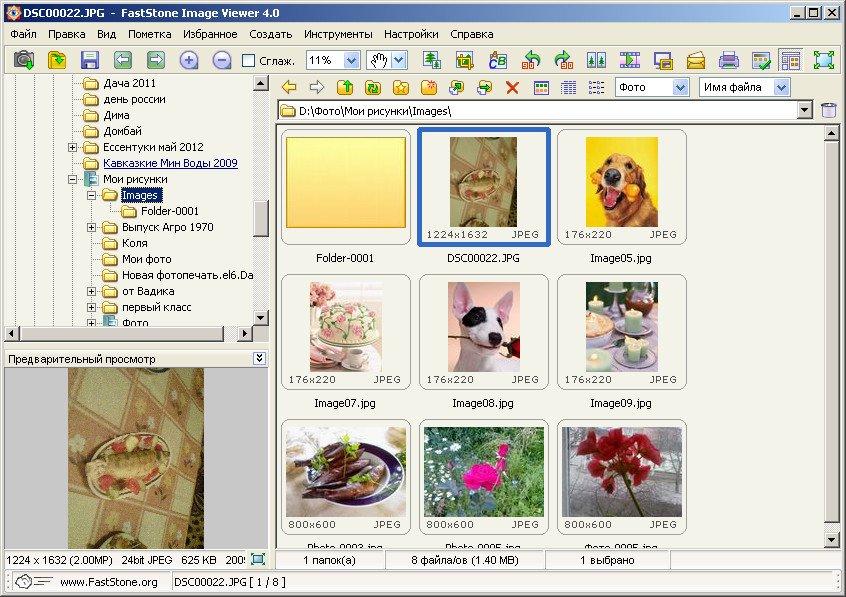 Програмку для конфигурации изображений