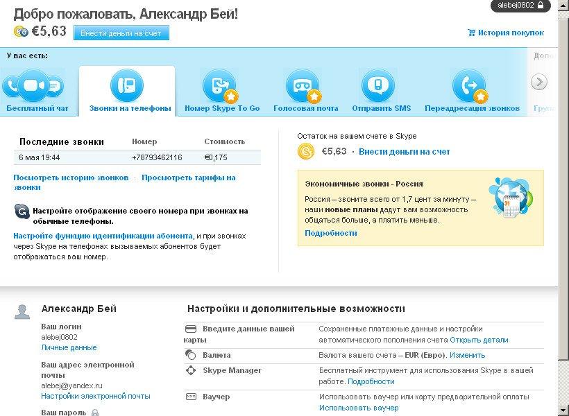 Платные услуги скайпа. Учетная запись.