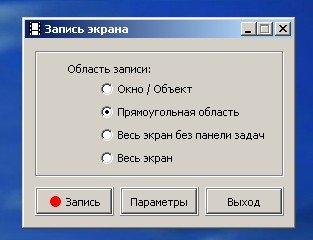 Окно записи программы
