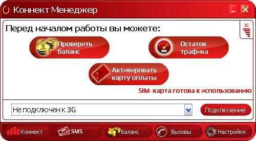 Какой 3G модем лучше.Модем от MTS.