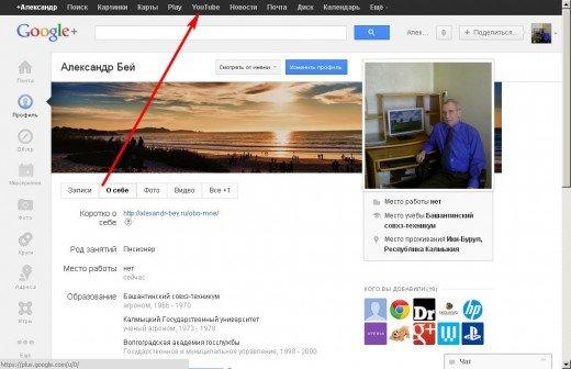 Ютуб. Вход в Ютуб из Google.