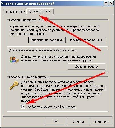 Как поставить пароль на компьютер. Защита от вредоносных программ.