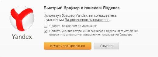 Яндекс браузер. Начало установки.