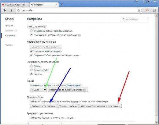 Яндекс браузер. Настройки браузера.