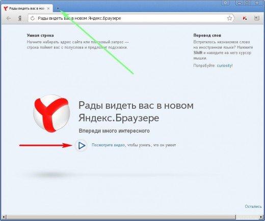 Яндекс браузер. Окно браузера.