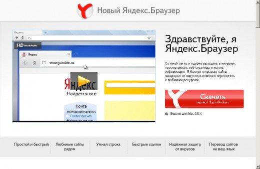 Яндекс браузер. Скачать Яндекс браузер