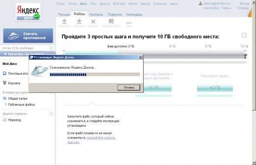 Яндекс диск. Скачать программу.