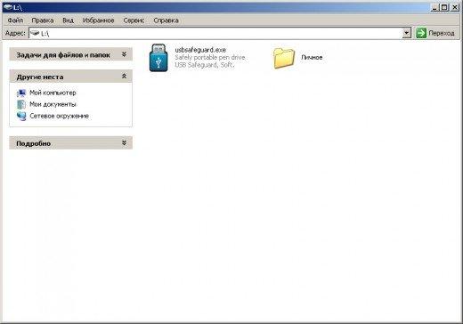 Пароль на флешку.USB Safeguard.