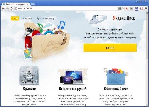 Яндекс Диск. Бесплатный файлообменник.