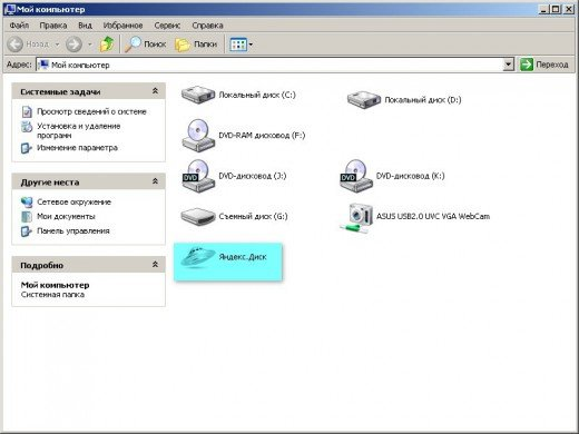 Значок Яндекс диска в моем компьютере