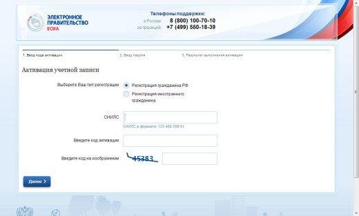 Активация учетной записи