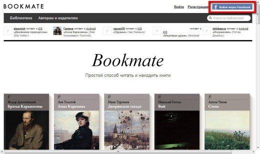 веб сервис электронная библиотека