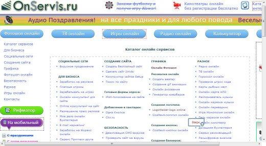 Веб сервис каталог
